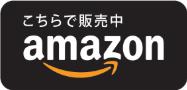 アマゾン店